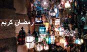 ramadan-812468_960_720